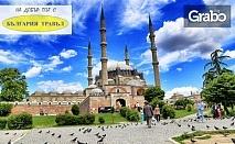 На шопинг в Турция! Еднодневна екскурзия до Одрин през Ноември или Декември