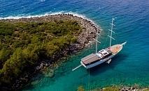 Синият круиз - почивка на яхта из бреговете на Мармарис и Фетие с включен автобусен превоз от София и 7 нощувки на човек със закуски, обеди и вечери!