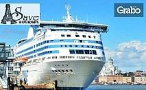 До Скандинавия и Прибалтика! Екскурзия до Копенхаген, Осло, Стокхолм, Хелзинки и Рига с 6 нощувки, 2 закуски и самолетен транспорт