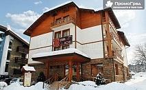 На ски в Банско. 3 нощувки със закуски за двама в хотел Пирина клуб