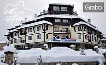 На ски почивка в Банско! 3, 4 или 5 нощувки на база All Inclusive Light, плюс SPA