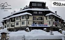 Ски почивка в Банско през Февруари и Март! 2 или 3 нощувки със закуски и вечери или на база All inclusive light + басейн и релакс зона, от Хотел Мария-Антоанета Резидънс