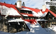 Ски почивка в Боровец! Нощувка със закуска и вечеря (по избор) + сауна, парна баня и леден душ, от Хотел Бреза 3*