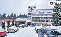 """Ски почивка в Боровец! Нощувка със закуска и възможност за вечеря + ползване на """"Home office"""" зона, сауна и фитнес, от Хотел Мура"""