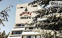 Ски Почивка в Боровец през Март! Нощувка със закуска и вечеря /по избор/ + напитки, от Хотел Мура 3*