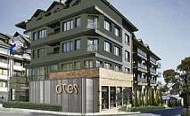 Ски почивка от 13.01 до 26.01 в Бутиков хотел Ори, Банско, оферта Полупансион с вътрешен басейн