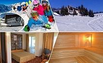СКИ почивка до Габрово! 2 или 3 нощувки на човек със закуски и вечери + ски оборудване от хотел Еделвайс, м. Узана