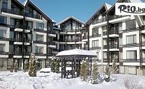 Ски почивка край Банско през Декември! 2 или 3 нощувки със закуски и вечери + сауна парк и вътрешен басейн, от Хотел Aspen Resort
