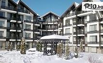 Ски почивка край Банско от Януари до Март! 2, 3, 5 или 7 нощувки със закуски и вечери + вътрешен топъл басейн, релакс зона, сауна + транспорт до лифта, от Хотел Aspen Resort
