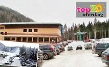 Ски почивка край Благоевград! Нощувка със закуска, обяд и вечеря + Ползване на Ски влек в хотел Картала, м-т Картала, от 39.90 лв. на човек