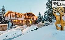 Ски почивка в Пампорово! 3, 5 или 7 нощувки със закуски и вечери + джакузи, сауна и парна баня, от МПМ хотел Мериан