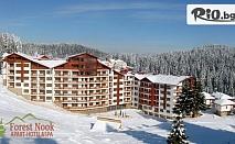 Ски почивка през Януари в Пампорово! 2, 4 или 6 нощувки за ДВАМА със закуски, обеди и вечери + релакс зона, от Комплекс Forest Nook