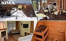 СКИ почивка до Троян! 2, 3 или 5 нощувки на човек със закуски, обеди и вечери от хотел Сима, местност Беклемето