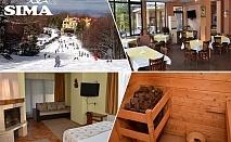 СКИ почивка до Троян! 2, 3 или 4 нощувки на човек със закуски, обеди* и вечери от семеен хотел Сима, местност Беклемето