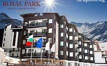 СКИ почивка от Януари до Март в Банско! Нощувка, закуска, вечеря + басейн и уелнес пакет от хотел Роял Парк****
