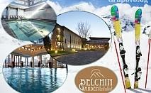 Ски и СПА за двама или трима! МИНЕРАЛЕН басейн + 3 или 5 нощувки със закуски и вечери + една СПА процедура от хотел Белчин Гардън****