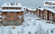 Ски и СПА почивка в Банско! Нощувка в студио или апартамент + парна баня, сауна и релакс зона + БОНУС, от Хотел Свети Иван Рилски