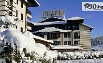 Ски и СПА почивка в Добринище! 2, 3, 4 или 5 нощувки със закуски + СПА център с минерална вода, ски гардероб и транспорт до ски пистите, от Хотел Орбел 4*