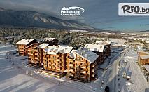 Ски и СПА почивка край Банско! Нощувка със закуска + ски оборудване и трансфер до ски център, от Апартаментен комплекс Пирин Голф 4*