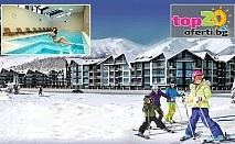 Ски зима в Аспен Ризорт! 2, 3, 5 или 7 Нощувки със закуски и вечери + СПА пакет и Отопляем Басейн + Детски кът с анимация в хотел Аспен Ризорт - Банско, на цени от 97 лв. на човек!