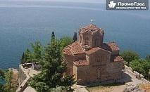 До Скопие, Охрид, Битоля, Охридското езеро, Прилеп, Билянините извори... (2 нощувки, 2 закуски, 1 вечеря) за 129 лв.