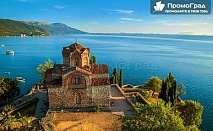 Скопие, Охрид, Охридското езеро и Струга (3 дни/2 нощувки със закуски и вечери) за 166 лв.