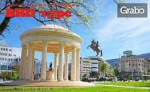 В Скопие през Май! Нощувка със закуска, плюс транспорт