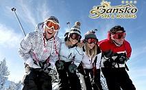 Не скучай през МАРТ и АПРИЛ, а ела на ски в Банско - ALL INCLUSIVE в