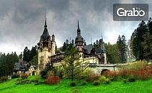 По следите на Граф Дракула! Екскурзия до Румъния, с 2 нощувки със закуски, туристическа програма и транспорт
