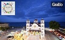 За 22.09 до Солун, Олимпийската ривиера и Метеора! 2 нощувки със закуски, плюс транспорт и посещение на Едеса