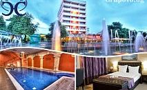 СПА и басейн с минерална вода + 3 нощувки със закуски за ДВАМА и салатен бар в РЕНОВИРАНИЯ хотел Свети Никола**** Сандански