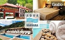 SPA край с. Варвара, Родопите! 1 или 2 нощувки със закуски и вечери, плюс басейни с гореща минерална вода