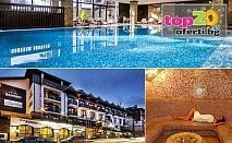 4* СПА лукс през Декември! Нощувка с All Inclusive + Басейн и СПА в хотел Банско СПА и Холидейз 4*, за 51 лв.! Безплатно за дете до 7 год.!