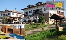 СПА Лято в Арбанаси! Нощувка със закуска и вечеря, Чаша вино, Външен и Вътрешен басейн - Джакузи в хотел Винпалас, Арбанаси, от 49 лв. на човек!