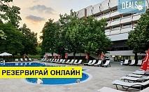 СПА Нова година в Сана СПА Хотел 4* в Хисаря! 3 нощувки със закуски, празнични вечери и програма, празничен брънч и ползване на СПА