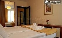 Спа почивка в Балканско бижу, Разложка котловина. 3 нощувки (1-спален апартамент) със закуски и вечери за 2-ма