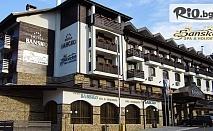 СПА почивка в Банско до края на Април! All Inclusive нощувка + СПА и закрит басейн, от Хотел Банско Спа andamp; Холидейз 4*