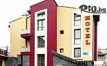 СПА почивка за ДВАМА във Велинград през есента! 2 нощувки, закуски и вечери + топло джакузи с минерална вода, сауна и парна баня, от Хотел St.George 3*