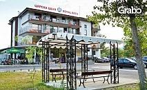 SPA почивка в град Баня! Нощувка със закуска и вечеря