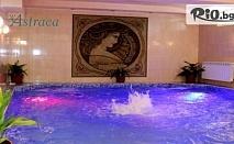 СПА почивка в Хисаря до края на Март! Нощувка на база All Inclusive Light + вътрешен басейн и СПА, от Хотел Астрея 3*