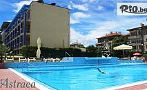 СПА почивка в Хисаря до края на Септември! 3, 5 или 7 нощувка на база All Inclusive Light + вътрешен, външен басейн и СПА и БОНУСИ, от Хотел Астрея 3*