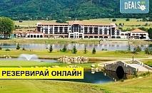 СПА почивка в хотел РИУ Правец Ризорт 4*, Правец! 1 или повече нощувки със закуски и вечери, ползване на басейн и термална зона