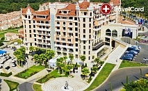 5* Спа Почивка в хотел Роял Касъл, Елените