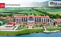 СПА почивка край езерото в Правец! 2 или 3 нощувки със закуски и вечери + басейн и SPA Wellness пакет, от RIU Pravets Golf andamp; SPA Resort