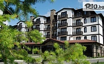 СПА почивка край Разлог! 2, 4 или 6 All Inclusive Light нощувки + Бонус - безплатна нощувка + басейн с минерална вода и релакс зона, от Хотел 3 Планини