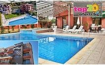 СПА почивка в Огняново! 1, 2, 3, 4 или 5 Нощувки със закуски и вечери + Минералени басейни и Релакс пакет в хотел Елеганс Спа, с. Огняново, от 49 лв./човек