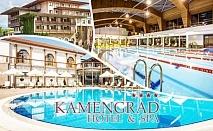 СПА почивка в Панагюрище! 2 или 3 нощувки със закуски за ДВАМА + МИНЕРАЛЕН басейн и СПА + ваучер за процедури и посещение на музеи от хотел Каменград****