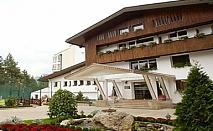 СПА почивка в Пирдоп в Хотел Борова гора 4*: на база закуска + Спа зона само за 53 лева!