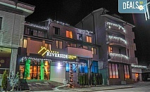 СПА почивка през зимата в Ривърсайд Бутик хотел 4* в Банско! Нощувка със закуска или закуска и вечеря, ползване на топъл басейн, парна баня, сауна и джакузи, безплатно за дете до 5.99г.