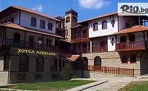 СПА почивка в Старозагорски минерални бани! 1 или 2 нощувки със закуски и вечери + бирена релакс зона, от Комплекс Левкион 3*